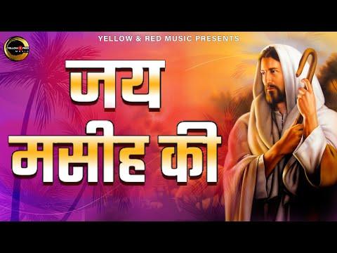 Jai Masih Ki - Jukebox   Best Christian Devotional Songs   YNR Videos