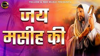 "Listen to best hindi christian devotional, jesus songs (yeshu darbaar) in this full audio jukebox ""jai masih ki"" by mubashshar breen masiih, mohammed samir, ..."