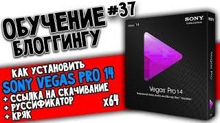 VEGAS PRO 14 ГДЕ И КАК СКАЧАТЬ + РУССКИЙ ЯЗЫК X64 sony vegas pro 14