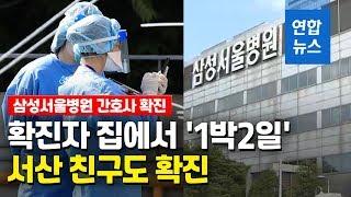 삼성서울병원 확진 간호사의 친구 양성...서산 지역사회…