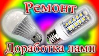 Модернізація і ремонт світлодіодних ламп