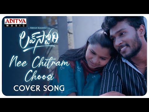 #NeeChitramChoosi​ Cover Song | Love Story Songs | Rohit Yadav, Iswarya Koti | Pawan Ch