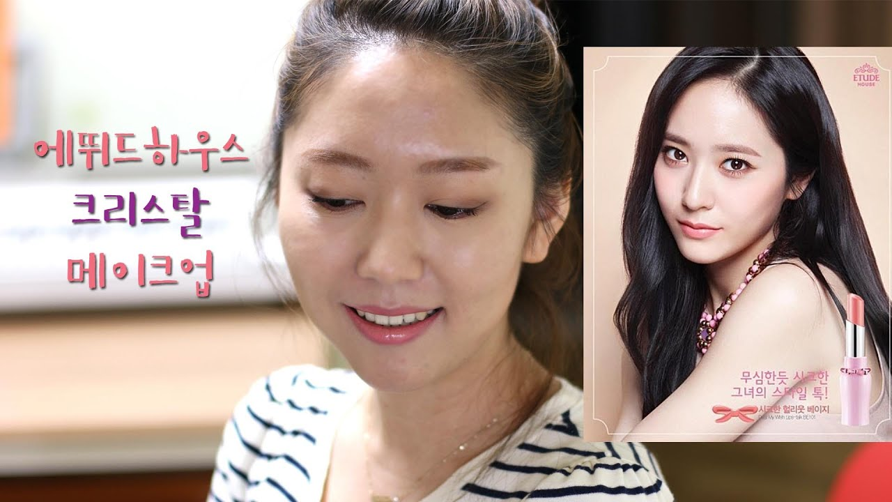 fx krystal makeup tutorial wetude house ����������� ����