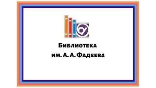 Библиотека им. А. А. Фадеева