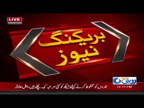 News Bulletin | 12:00 PM | 21 May 2018 | Rohi