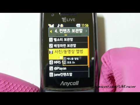 Samsung SCH-W320 Menu
