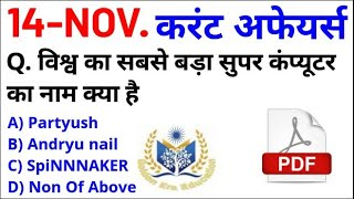 Golden Dose #264 | Nov. 14, 2018 Current Affairs | Daily Current Affairs | रटलो करंट Gk- Aaj Ka News