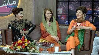 لمرماښام له نجیبی سره - د اختر اوله ورځ ځانګړي خپرونه / Lemar Makham with Najiba - Eid Special Show