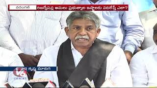 Manda Krishna Condemned Supreme Court Judgement On SC, ST Reservation   V6 Telugu News