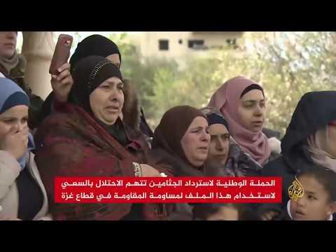 أهالي الشهداء يطالبون بتسلم جثامين ذويهم من الاحتلال  - نشر قبل 8 ساعة