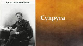 Антон Павлович Чехов.   Супруга.  аудиокнига.