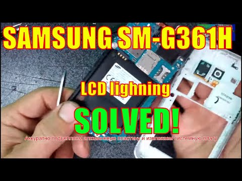 SAMSUNG SM-G361H / DS Нет подсветки дисплея (РЕШЕНИЕ) LCD Lighning