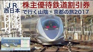 JR西日本「株主優待鉄道割引券」で行く山陰・京都の旅2017
