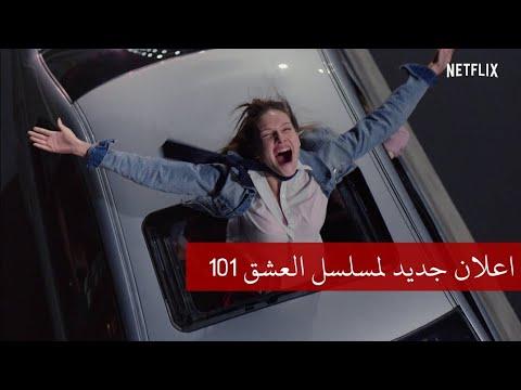مسلسل الحب 101 في 24 أبريل على netflixe اعلان مترجم