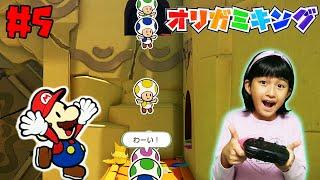 キノピオ大量救出!!☆ペーパーマリオオリガミキング#4himawari-CH