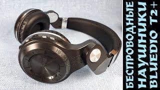 наушники bluedio t2 plus turbine bluetooth беспроводные обзор, отличие от t2 t2S (45 часов работы)