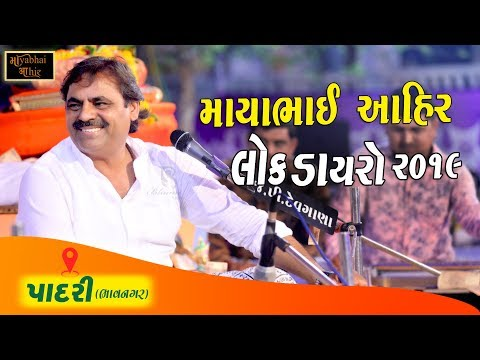 Mayabhai Ahir  Padri  Talaja  LIVE Program 2019  VOL  2  by Mayabhai Ahir Official