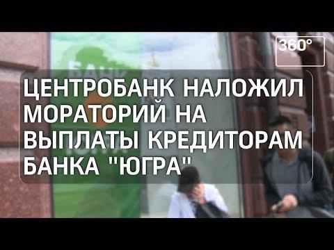 Книга памяти: «ПАО «Банк «Югра»»