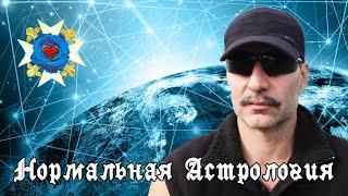 Кто такой нормальный астролог | Астрология и наука.