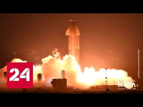 Неудачно закончились испытания прототипа ракеты SpaceX Starship - Россия 24