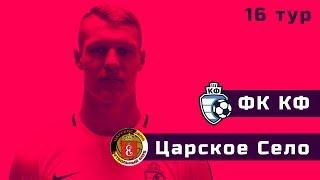 ФК КФ - Царское Село. Первенство Санкт-Петербурга. 16 тур