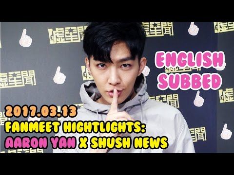 [ENG SUBS] 炎亞綸 Aaron Yan Fanmeet, LIVE on Shush! News (Highlights)
