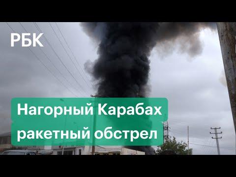 Новый ракетный обстрел Степанакерта в Нагорном Карабахе