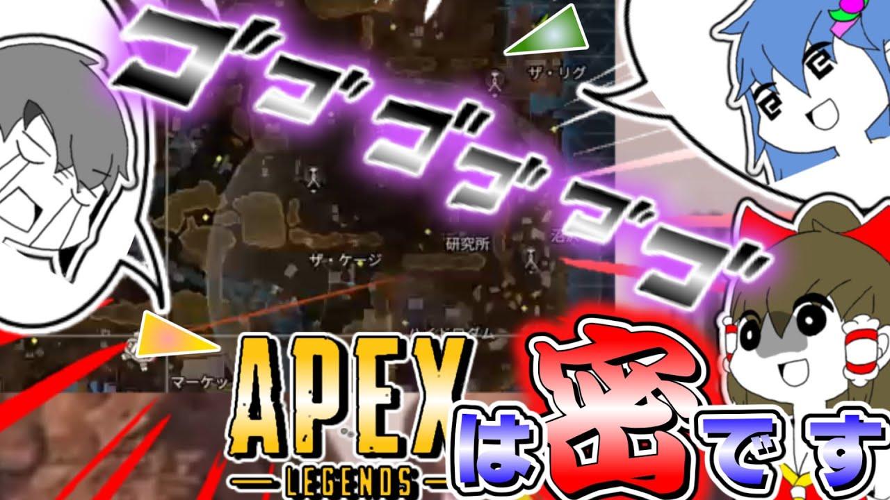 【APEX LEGENDS】密縛り!?単独行動でちゃんぽんを取れ!!【ゆっくり実況】part26 質問コーナーあり