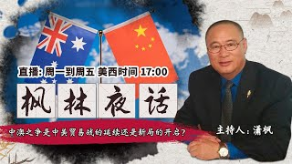 中澳之争是中美贸易战的延续还是新局的开启?《枫林夜话》第195期 2020.12.17 - YouTube