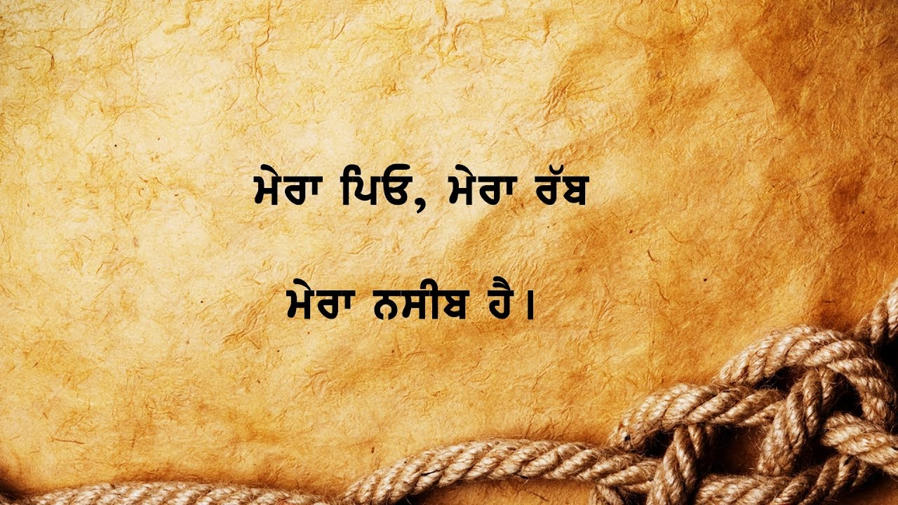 ਪਾਪਾ, ਡੈਡੀ, ਬਾਪੂ | Bebe Bapu Status in Punjabi | Best Father's Quotes |  Daddy Shayari