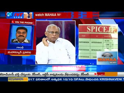 అభివృద్ధిలో విజయవాడ|International Status to Vijayawada Gannavaram Airport|Editor's Time|Mahaa News