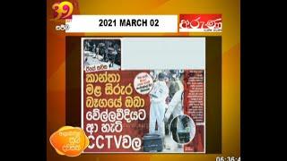 Ayubowan Suba Dawasak | Paththara  | 2021-03-02 |Rupavahini Thumbnail