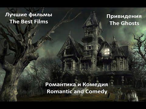 Привидения. Призраки. Лучшие фильмы. Комедия / The Best romantic movies. The Ghosts (eng sub)
