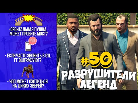 GTA 5 - РАЗРУШИТЕЛИ ЛЕГЕНД #50