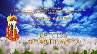 """Фильм-концерт """"Детства яркая планета"""""""