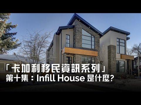 「卡加利移民資訊系列」第十集: 什麽叫 Infill House?