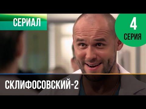 Склифосовский 2 сезон все серии смотреть онлайн бесплатно