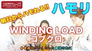 【ハモチューブ】WINDING ROAD / 絢香×コブクロ 〜ハモリ練習〜