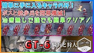 6 アーク ナイツ gt 【アークナイツ】金策について【攻略】
