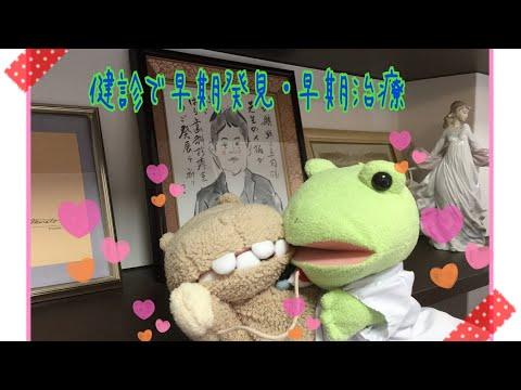 健診で早期発見・早期治療【パペット劇団】