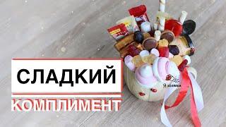 Букет из сладостей за 15 минут. /DIY/ подарок сладкоежке своими руками
