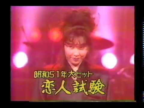 松本ちえこ 恋人試験 Chieko Matsumoto