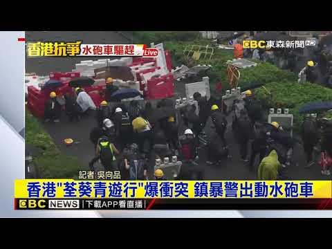 最新》香港「荃葵青遊行」爆衝突 鎮暴警出動水砲車