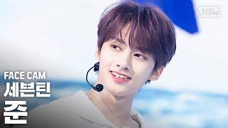 [페이스캠4K] 세븐틴 준 'My My' (SEVENTEEN Jun FaceCam)│@SBS Inkigayo_2020.6.28