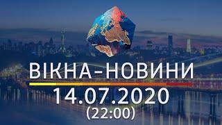 Вікна-новини. Выпуск от 14.07.2020 (22:00)   Вікна-Новини