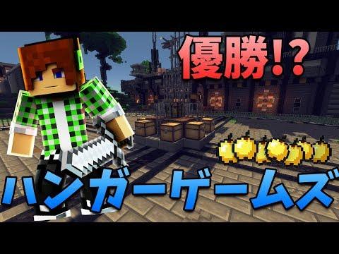 【マインクラフト】UHCハンガーゲームズで金リンゴ100個!?