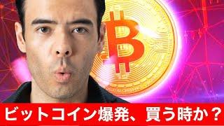 ビットコイン&仮想通貨の爆発、やっと買う時か?
