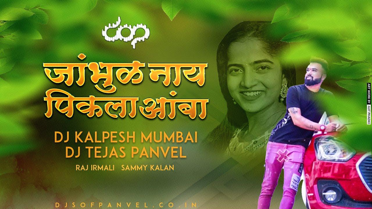 Jambhul Ny Pikala Amba   Remix   DJ Kalpesh Mumbai & DJ Tejas Panvel