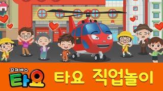 [타요 직업놀이] #09 헬리콥터