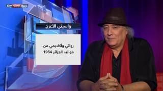 في الحياة والرواية وأزمة التطرف مع واسيني الأعرج في حديث العرب